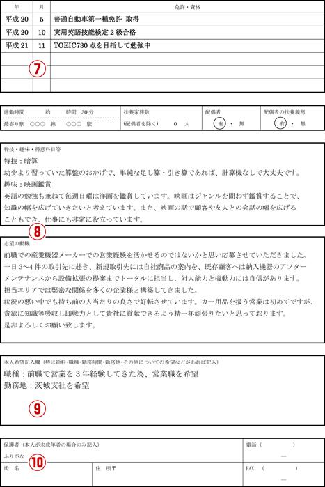 履歴 書 本人 希望 欄 履歴書【本人希望欄】の書き方|8パターンの見本付きで解説!