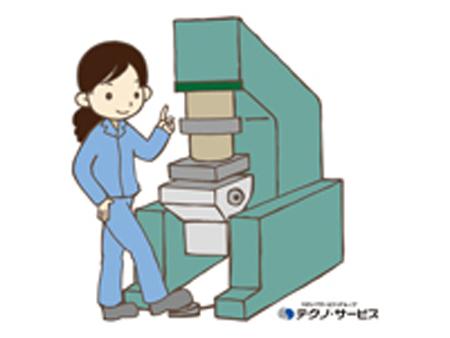 プレス機OPなど[386612]