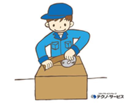 部品の梱包作業[350304]