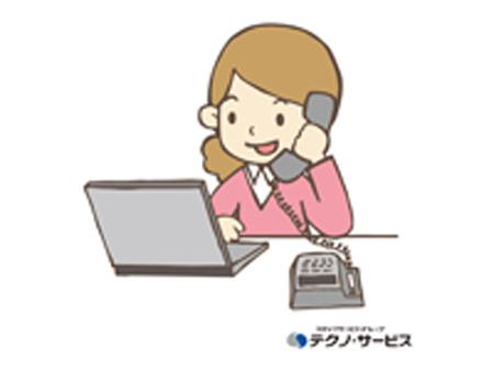 一般事務業務[368539]