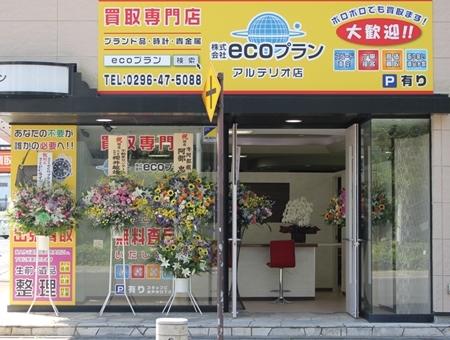 店舗スタッフ(買取査定・撮影・出品等)