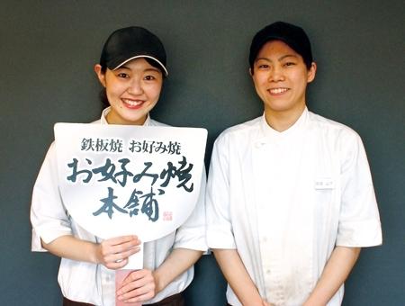 ホール・キッチンスタッフ