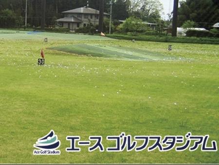 ゴルフ練習場スタッフ