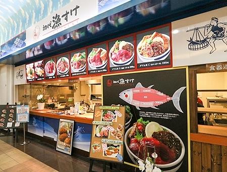 海鮮丼やの接客・調理スタッフ