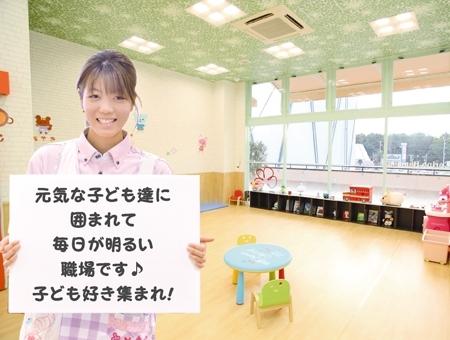 保育補助スタッフ(資格不要・未経験ok!)